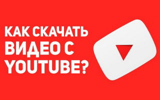Скачивание видеороликов с сервиса YouTube на телефон Андроид