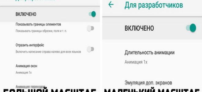 Настройка масштаба интерфейса на Android
