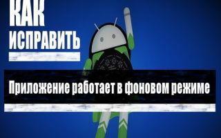 Отключаем сообщение «Приложение работает в фоновом режиме» на Android