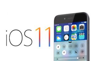 Нововведения в операционной системе iOS 11