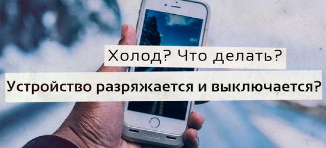 Почему ваш iPhone выключается на холоде и что делать в таком случае