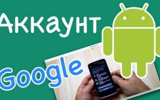 Процесс создания и удаления аккаунта Google на телефоне Android
