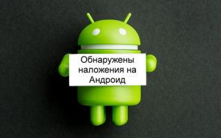 Боремся с ошибкой «Обнаружены наложения» на устройстве Андроид