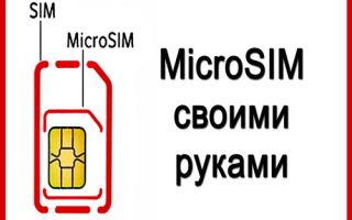 Обрезка SIM-карты под Micro-SIM