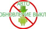 Отключение автообновления ОС Android