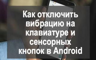 Отключение вибрации при наборе текста и звонках на Android