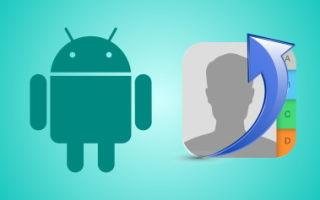 Способы восстановления удаленных контактов на телефоне с ОС Android