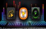 Какие есть лучшие аудиоплееры для Android