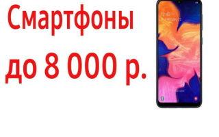 Лучшие смартфоны до 8000 рублей
