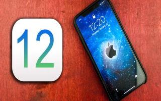 Обзор iOS 12: все новые фишки и функции