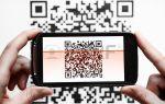 Сканирование QR-кодов на Андроиде с помощью специальных программ