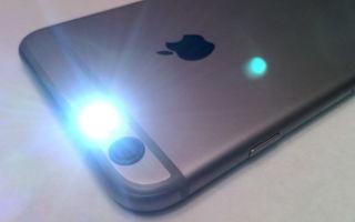 Как включить и настроить мигание вспышки при входящем звонке на iPhone