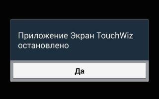 Что делать, если приложение экран Touchwiz на Samsung остановлено