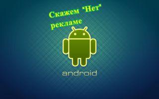 Отключение рекламы в телефоне под управлением Android