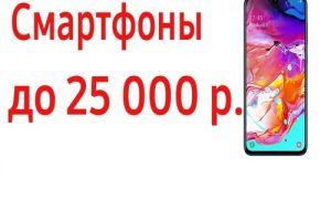 Лучшие смартфоны до 25000 рублей в 2019 году — ТОП-7