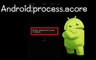 Способы «лечения» ошибки android process acore