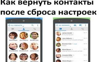 Как восстановить контакты после сброса настроек Android