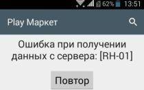 Устраняем ошибку rh-01 при работе с Google Play Маркет