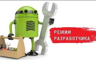 Включение и отключение режима разработчика на Андроид