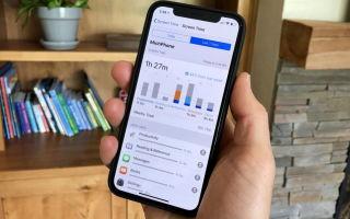 Что такое «Экранное время» в iOS 12 и зачем оно нужно?