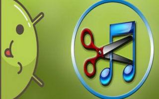 4 лучших программы для обрезки музыки на телефоне Андроид