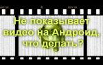 Не воспроизводится видео на Андроиде: причины, что делать пользователю