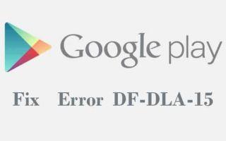 Способы устранения ошибки DF-DLA-15