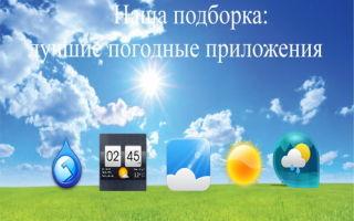 ТОП-5 программ прогноза погоды для телефона Android