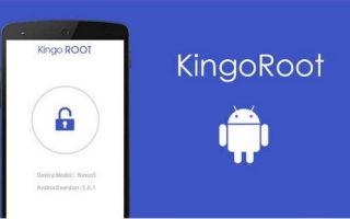 Программа KingoRoot для Android: установка и использование, удаление