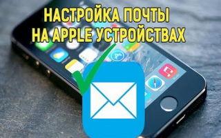 Настройка электронной почты на Айфоне