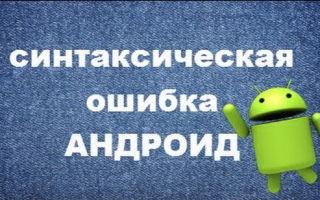 Как убрать синтаксическую ошибку при установке приложений на Android