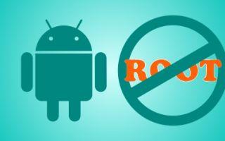Полное удаление прав суперпользователя на устройствах Android