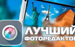 ТОП-7 лучших фоторедакторов для Android