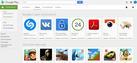 Магазин Google Play