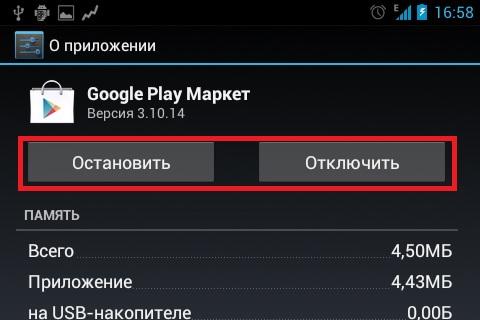 Отключение сервиса Play Market