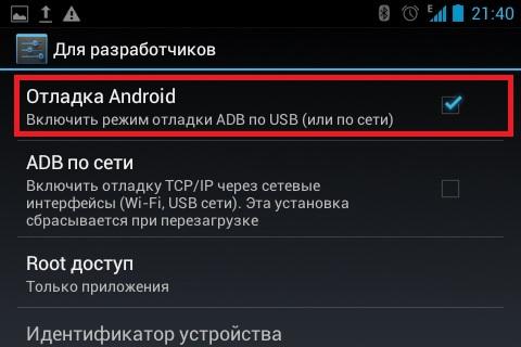 Включение и отключение отладки на Андроиде