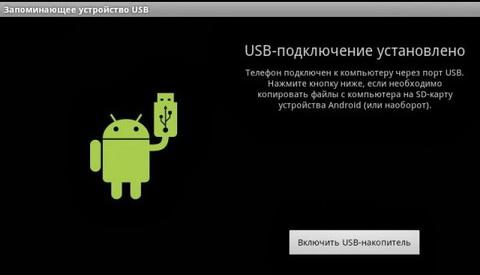 Подключение Андроида в режиме накопителя