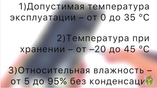 Температурные показатели для безопасной работы Айфона