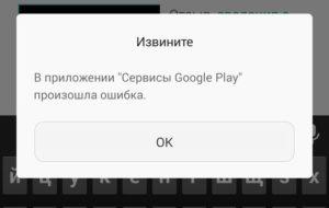 Почему появляется ошибка в Сервисы Гугл Плей и как исправить ее