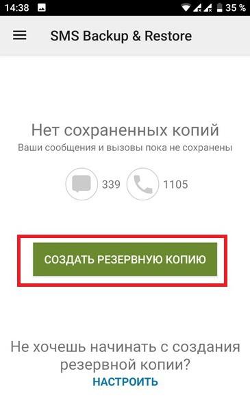 Кнопка создания резервной копии СМС