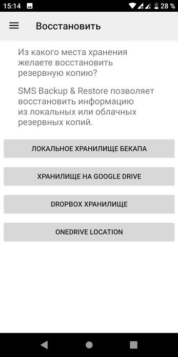 Место восстановления СМС