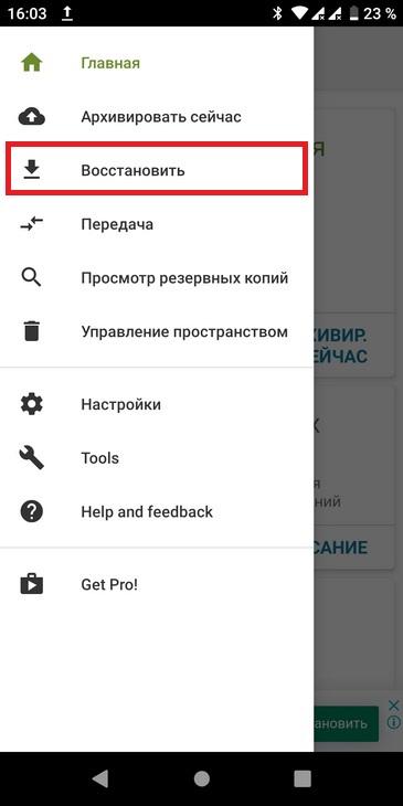 Кнопка Восстановления СМС на другом смартфоне