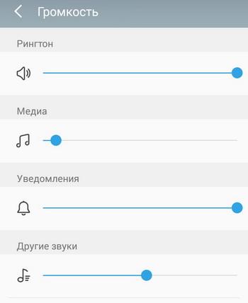 Регулировка звука инструментами самого устройства