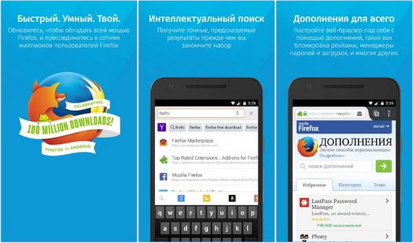 Плюсы браузера Firefox