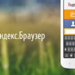 Браузер от Яндекс