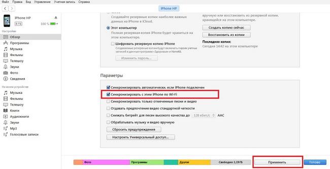 """Включение опции """"Синхронизация по Wi-Fi"""""""