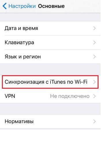 Синхронизация по Wi-Fi