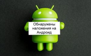 Наложения на Андроид