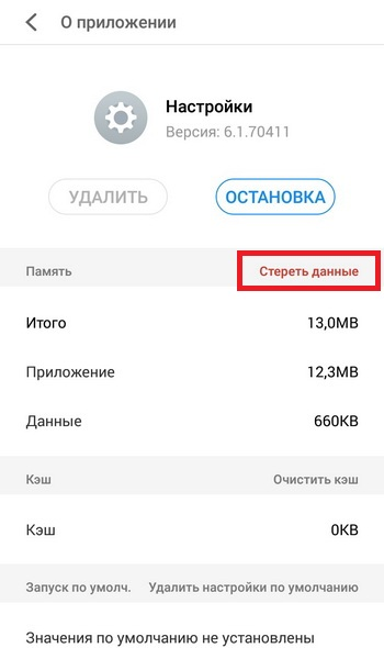 Очистить данные