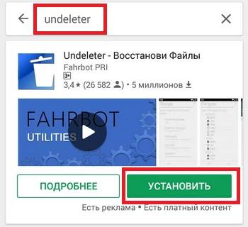 Undeleter